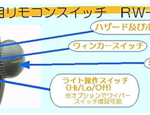 SG-12用リモコンスイッチ RW-1